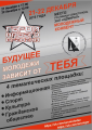 """21-22 декабря в Севастополе пройдет первый молодежный конвент """"Герои нашего времени"""""""