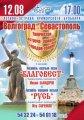 Творческая встреча-концерт коллективов городов-героев Севастополя и Волгограда
