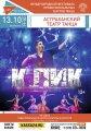 В Севастополе сегодня стартует Международный фестиваль профессиональных театров танца «АРТ-БУХТА»